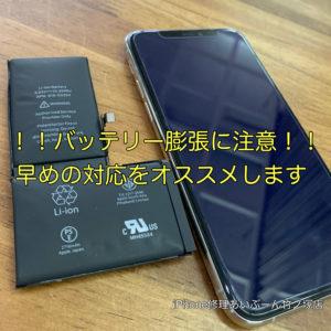 iPhone|バッテリー膨張