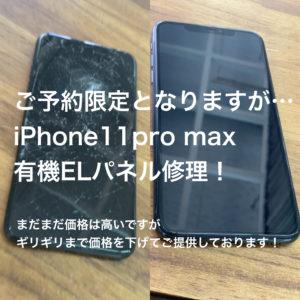 iPhone11promax|液晶パネル