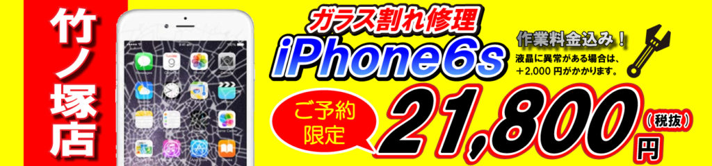 iPhone6s|足立区|最安値|修理