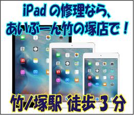 iPhone修理|竹ノ塚