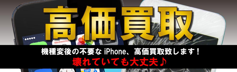 アイフォン買取|ジャンク|スマホ