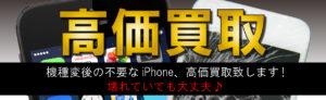 アイフォン|リサイクル|川口|越谷
