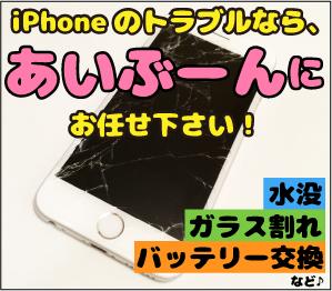 iPhone修理|竹ノ塚店