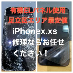 iPhone修理|足立区