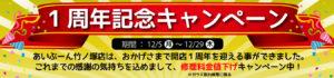 足立区竹ノ塚店1周年