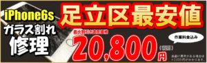 足立区|竹ノ塚