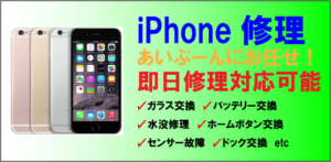 iphone修理竹ノ塚