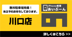 iPhone修理 ガラス割れ