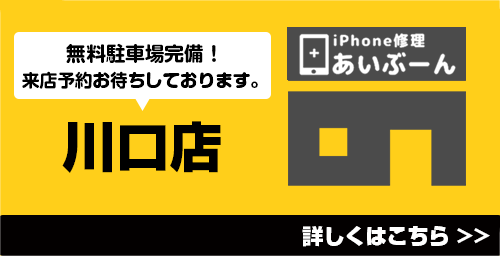 iPhone修理|ガラス割れ