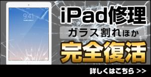 iPad修理|ガラス割れ