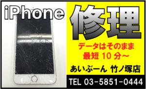 アイフォン修理|竹ノ塚店