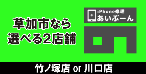 草加|iphone|修理|ガラス割れ