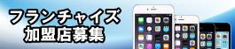 iPhone修理|fc募集