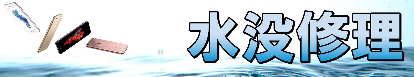 アイフォン|iphone|水没|修理