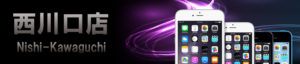 iphone|ipad|修理|戸田市|蕨市|アイフォン|アイパッド