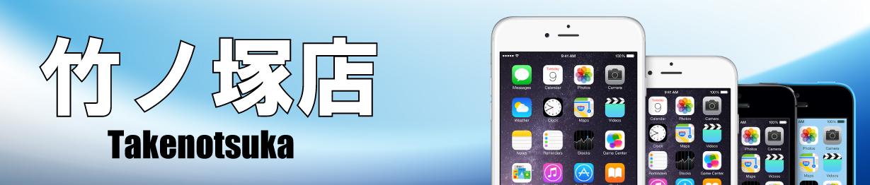 足立区|iphone|ipad|修理
